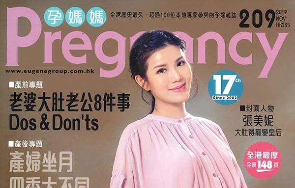 孕妈妈杂志