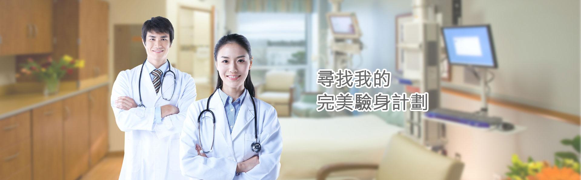 寻找我的验身计划-香港一站式医务中心|香港时代医疗集团